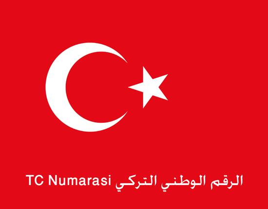 الرقم الوطني التركي