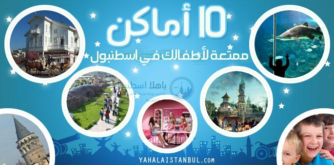 10 أماكن ممتعة لأطفالك في اسطنبول - يا هلا اسطنبول