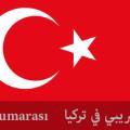 رقم الضريبة في تركيا