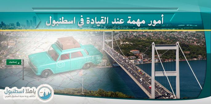 القيادة في اسطنبول