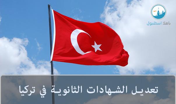 تعديل الشهادت التركية