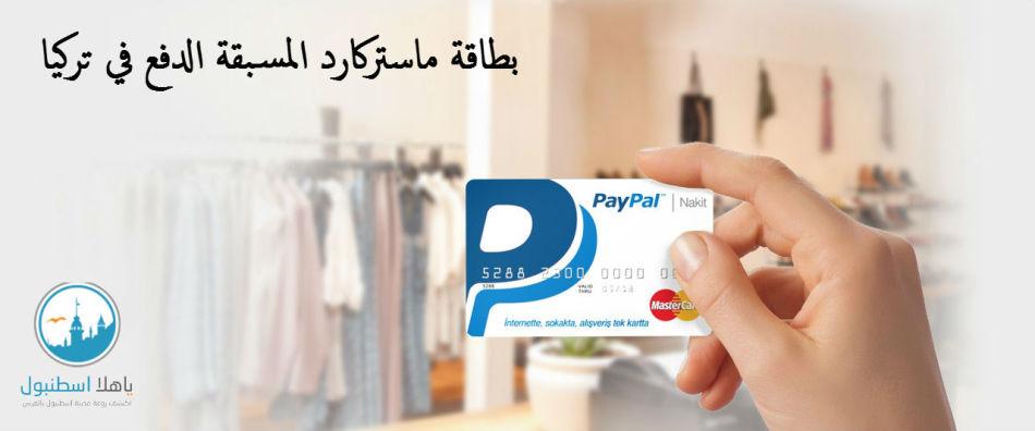 بطاقة ماستر كارد مسبقة الدفع