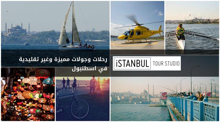 رحلات وجولات مميزة في اسطنبول